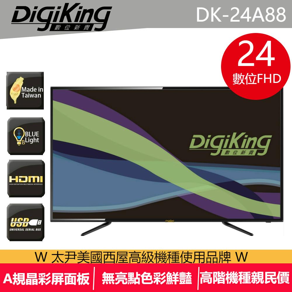 【DigiKing 數位新貴】24吋FHD低藍光液晶顯示器+數位視訊盒(DK-24A88)