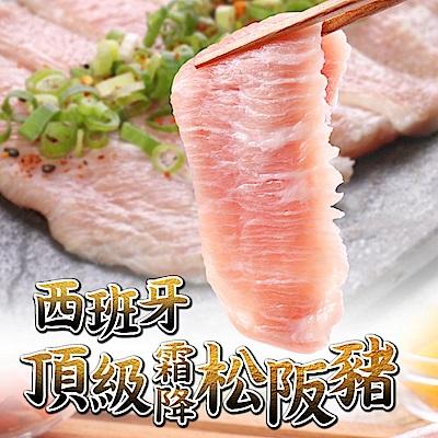 【愛上新鮮】西班牙頂級霜降松阪豬9包(180g±10%/片)