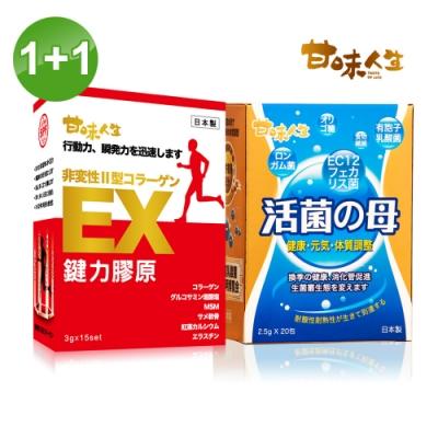 甘味人生 日本原裝鍵力膠原益生菌1+1超值組