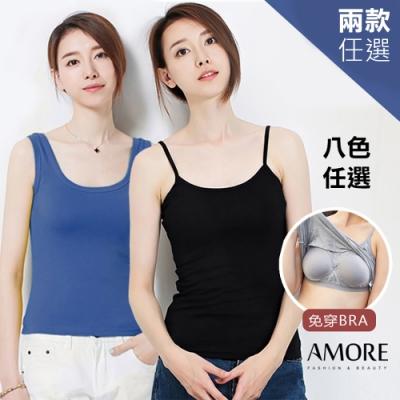 【Amore女裝】莫代爾舒棉無鋼圈BRA純色(背心/細肩)