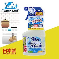 日本WashLab 泡沫式廚房清潔劑 400ml