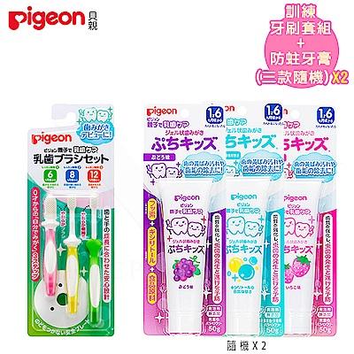 日本《Pigeon 貝親》嬰兒乳齒牙刷組+防蛀牙膏【草莓、木醣醇、葡萄口味隨機2款】