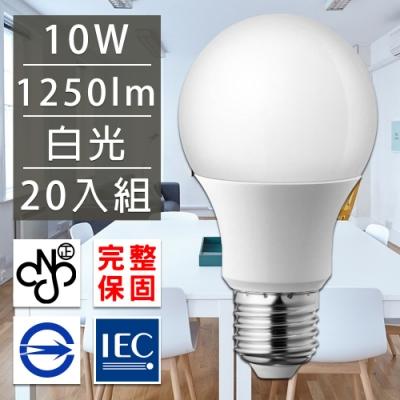 歐洲百年品牌台灣CNS認證LED廣角燈泡E27/10W/1250流明/白光 20入
