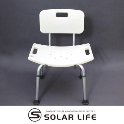 鋁合金 可升降 防滑靠背洗澡椅/五段調整 加大橡膠腳墊 沐浴椅凳/老人孕婦照護用品