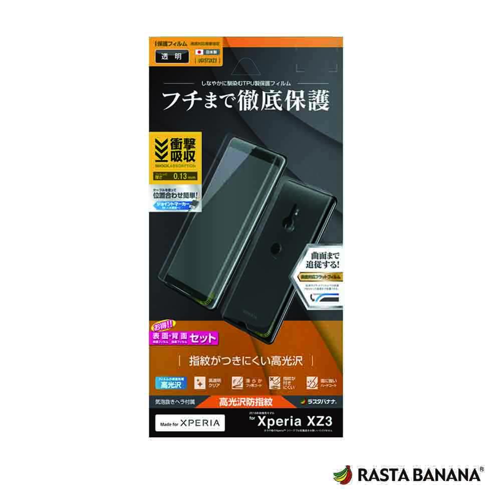 RASTA BANANA Xperia XZ3 3D全滿版正面+背面保貼