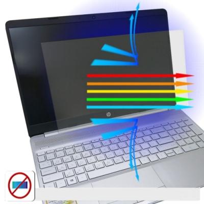 EZstick HP 15S-du0001TX 防藍光螢幕貼