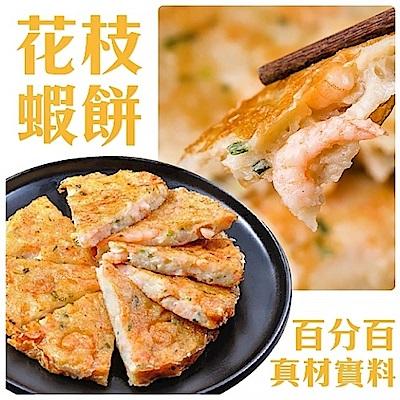 海陸管家澎湖純手工特大花枝蝦餅(每片約210g) x3片