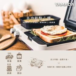 YAMADA 山田家電 多用輕食餐點料理