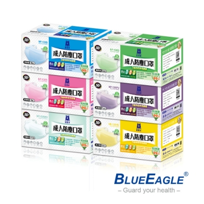 【藍鷹牌】馬卡龍系列成人平面防塵口罩(50片/盒)