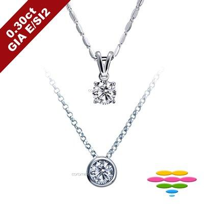 彩糖鑽工坊 GIA鑽石 30分 E/SI2 3EX車工 四爪&包鑲 鑽石項鍊 (2選1)