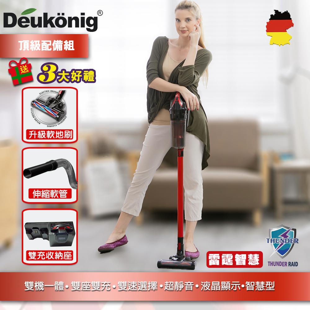 【Deukonig 德京】雷霆智慧型全功能噴射式無線吸塵器(頂級配備組)