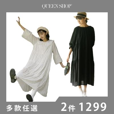 【免運】QUEENSHOP 完美遮肉連身款 (多款任選)-2件1299 *現+預*