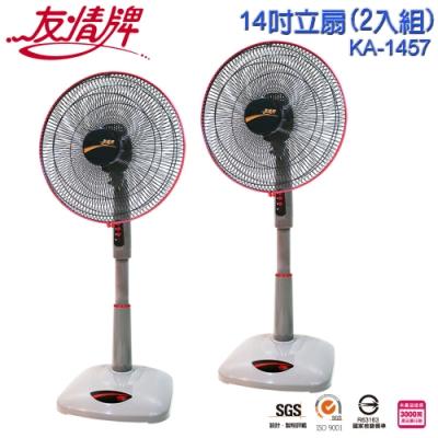 友情牌 14吋 3段速機械式電風扇 KA-1457 超值2入組