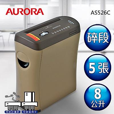 福利品-AURORA震旦-<b>5</b>張抽屜型碎段式碎紙機(AS526C)