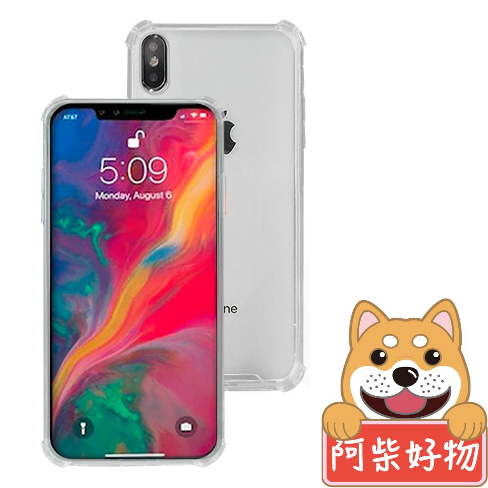 阿柴好物 2018 Apple iPhone 6.5吋 雙料TPU+PC防摔殼