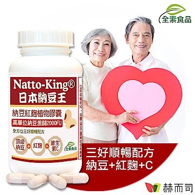 赫而司 NattoKing納豆王-納豆紅麴維生素C全素食膠囊(100顆/罐)高單位20000FU納豆激酶