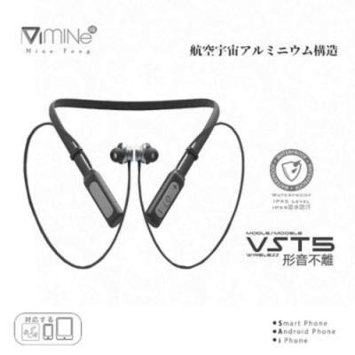 【MINE】MCK-VST5 形音不離運動無線藍牙耳機(MIT製造)