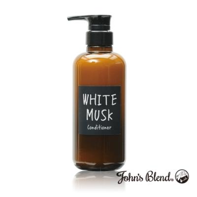 John's Blend 香氛潤髮乳-(白麝香/麝香茉莉)