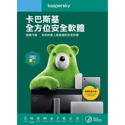 卡巴斯基全方位安全軟體 /3台1年 下載版