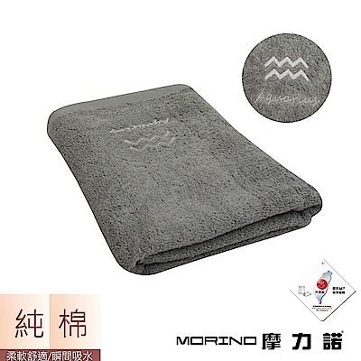 MORINO摩力諾 個性星座浴巾/海灘巾-水瓶座-尊榮灰