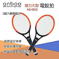 安寶捕蚊拍(2入裝) AB-9902