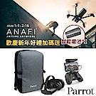 Parrot ANAFI FPV 4K HDR 空拍機-飛行眼鏡套組 [公司貨]