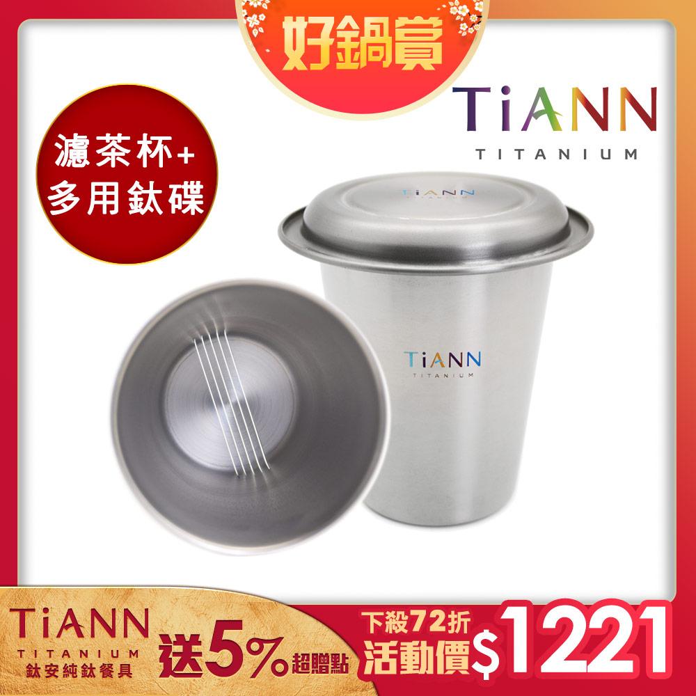 TiANN 鈦安純鈦餐具 簡約泡茶組 350ml 單層濾茶杯+純鈦杯蓋/多功能小鈦碟