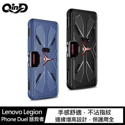QinD Lenovo Legion Phone Duel 拯救者 全包散熱手機殼 #保護套 #散熱#全包邊