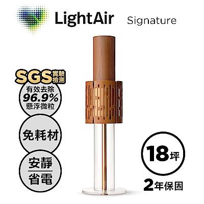 LightAir Signature免濾網清淨機