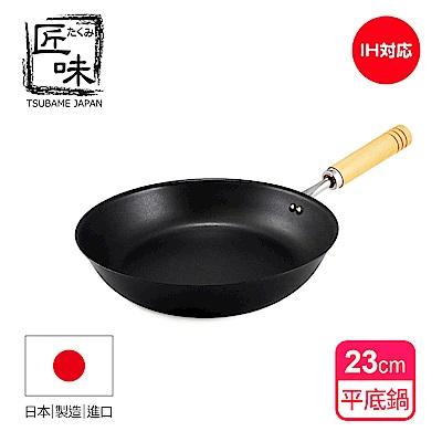 【杉山金屬】《匠味》鑄鐵輕量級平底鍋23cm/日本製