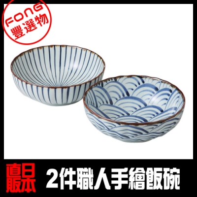 【FONG 豐選物】[西海陶器] 波佐見燒 職人手繪系列 兩件式丼飯碗 (13362)