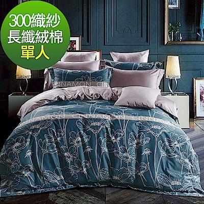 La Lune 300織紗特級長纖絨棉單人床包雙人被套三件組 阿拉伯風格曲