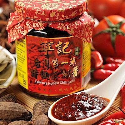 寧記‧台灣第一辣-特級麻辣醬(280g/罐,共兩罐)