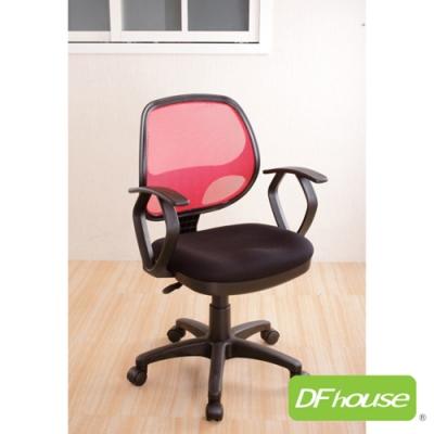 DFhouse科吉爾護腰網布電腦椅-3色 人體工學 台灣製造 57*41*83-95