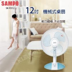 福利品 SAMPO聲寶12吋 3段速桌扇 SK-FD12