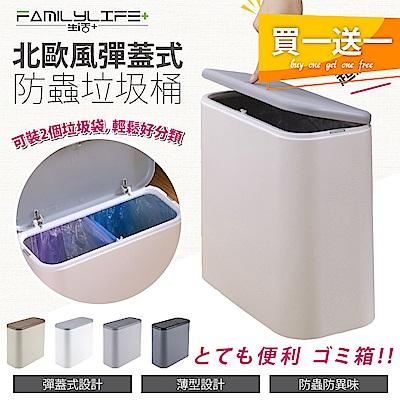 【FL生活+】[買一送一] 北歐風彈蓋式防蟲垃圾桶(A-015)