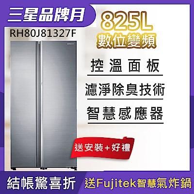 SAMSUNG三星 825L 變頻藏2門對開電冰箱