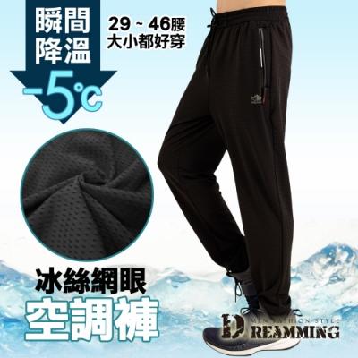 Dreamming 冰絲涼感降溫休閒運動褲 冰鋒褲 空調褲 彈力 速乾 冰爽-共二款