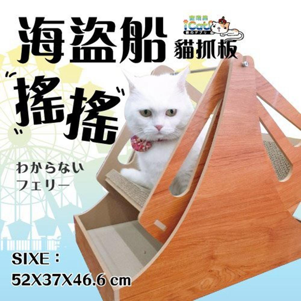 iCat 寵喵樂-海盜船搖搖貓抓板 (QQ52329)