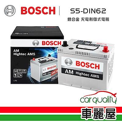 【BOSCH 博世】電瓶BOSCH銀合金 充電制御 DIN62_送安裝(車麗屋)