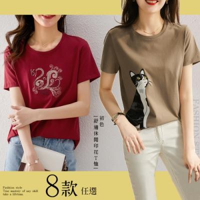 初色 舒適休閒印花T恤-共8款-(M-2XL可選)-組