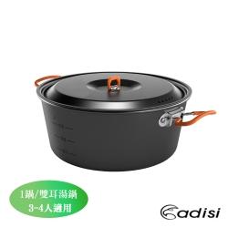 ADISI 雙耳鋁湯鍋 AC565013 | 適合3-4人適用(導熱佳,,登山,露營)