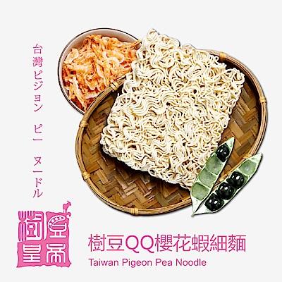 樹豆皇帝 樹豆QQ櫻花蝦細麵(六入/袋)