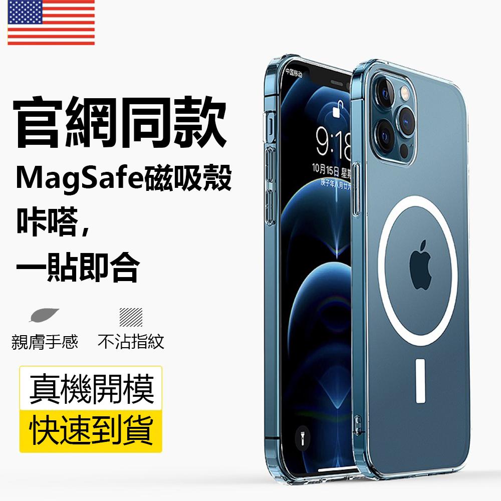 iPhone 12 Mini Pro Max 手機殼 magsafe新款磁吸保護套 矽膠透明防摔軟殼
