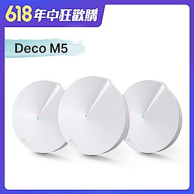 時時樂限定TP-Link Deco M5 Mesh Wi-Fi系統無線網狀路由器(3入包)