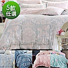 Betrise 雙人-3M專利天絲吸濕排汗四件式兩用被床包組