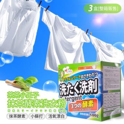 茶茶小王子部屋洗衣粉清潔劑  (800g*3盒)