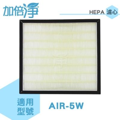 加倍淨 HEPA濾網 適用佳醫AIR-5W清淨機 2入