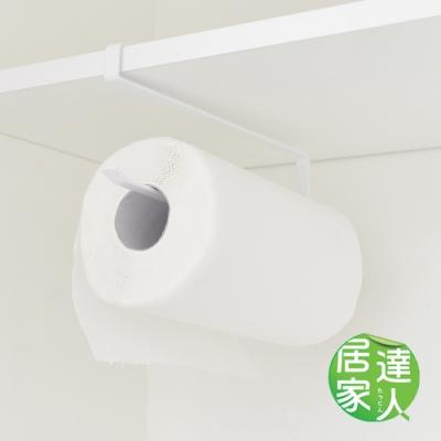 居家達人 單桿紙巾置物掛架 (白色-2入組)