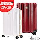 Deseno 酷比II-28+28吋輕量深鋁框行李箱兩件組-任選